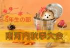 2018年度 南河内少年サッカー連盟秋季大会(大阪)5年生の部 11/17結果速報!