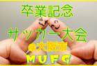 2018年度 第12回卒業記念サッカー大会 MUFGカップ大阪市地区予選 12/8~開催!試合予定詳細掲載!