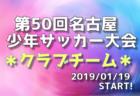 2018年度愛知  第50回 名古屋少年サッカー大会【クラブチームの部】1/19開幕結果速報!情報お待ちしています!