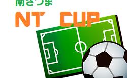 2018年度(鹿児島県)第12回 南さつまNT カップU-12 サッカー大会 11/24 大会情報お待ちしています!