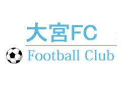 2019年度 大宮FC(埼玉県)ジュニアユースセレクション  11/5他開催!