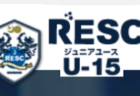 2018年度 JFA 第42回全日本U-12 サッカー選手権大会 岡山県【西部地域予選会】県大会出場チーム決定!!