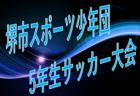 2019年度 高円宮杯 JFA U−18サッカーリーグ プリンスリーグ東海最終結果掲載!JFAアカデミー福島がプレミアプレーオフへ!