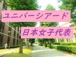 参加メンバー・スケジュール発表!ユニバーシアード日本女子代表候補トレーニングキャンプ(12/4~12/6@静岡)