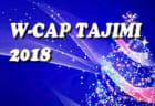 W-CAP TAJIMI 2018 第21回多治見市招待少年サッカー大会 12/8,9結果速報をお待ちしています!