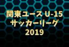 結果掲載 関東ユースU-15リーグ 5/20 | 2019年度 第13回関東ユース(U-15)サッカーリーグ