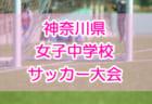 2018年度 静岡県 高校新人大会サッカー競技 西部地区大会 優勝は磐田東高校! 決勝戦1/27結果速報!