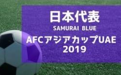 【目指すはアジア王者!】SAMURAI BLUE(日本代表)メンバー・スケジュール発表!【AFCアジアカップUAE2019】1/5~2/1開催!