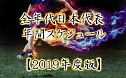 【2019年度版】全年代日本代表 年間スケジュール発表!