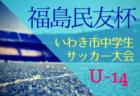 2018年度【山形】米沢地区フットサル4年生以下大会 優勝は米沢フェニックス!