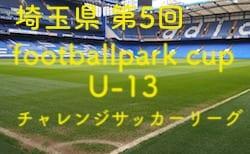 2018年度 埼玉県 第5回footballpark cup U-13チャレンジサッカーリーグ 決勝トーナメント12/8 情報お待ちしています!