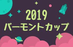 2019年度 バーモントカップ第29回全日本少年フットサル大会新潟県 長岡ブロック予選 優勝は長岡JY!