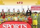 2018年度 第14回スポーツオーソリティカップ【北信越大会】優勝はkF3!