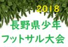 2019年度 スマイスセレソンスポーツ(大分県)ジュニアユース体験練習会2/1他・クラブ説明会2/15開催!