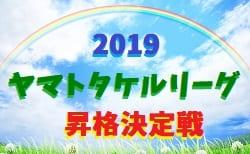 【会場変更】2019 関西 U-13 ヤマトタケルリーグ 昇格チーム決定戦 2/17結果速報!随時更新!