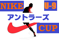 2018 NIKEアントラーズCUP U-9決勝大会【茨城県】 優勝はレジスタFC!全結果掲載!