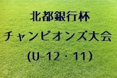 2018年度【秋田県】第29回北都銀行杯スカイドーム少年サッカー8人制チャンピオンズ大会(U-12・11)情報お待ちしております!