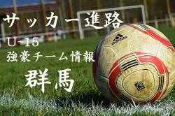 【U-15強豪チーム紹介】群馬県 前橋SCジュニアユース(2018年度クラブユースU-15選手権 群馬県代表)