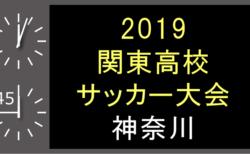 試合結果4/14 関東高校サッカー大会2次予選  | 2019年度第62回関東高校サッカー大会2次予選 神奈川