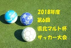 2018年度 第6回 県北中学生マルト杯サッカー大会(茨城県)優勝は大久保中!全結果掲載!情報ありがとうございました