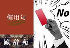 一発レッド【サッカー用語解説集】
