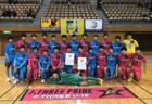 2018年度 JFA第24回全日本U-15フットサル選手権大会北信越大会(長野開催)優勝はエフスリー(新潟)