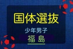 2019年度 国体向け強化合宿(U-15)【福島県選抜】メンバー決定!