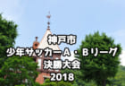 2018年度神戸市少年サッカーA・Bリーグ決勝大会 12/8,9結果速報!情報お待ちしています