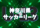 2018年度 日産カップ争奪 第45回神奈川県少年サッカー選手権大会 高学年の部 バディーSCが延長戦を制して優勝!県内491チームの頂点に!! 優勝チーム写真追加!