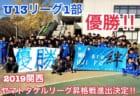 2018年度 千葉県高等学校新人サッカー大会  <第3ブロック予選>  成田北、小見川など5校が県大会へ!