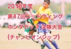 2018年度(東北フジパンカップ)第6回東北U-12サッカー大会結果掲載!優勝はベガルタ仙台(2連覇)!