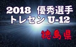 2018年度 U-12 徳島県トレセンメンバー 優秀選手発表!