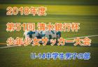 2018 フジパンカップ第50回大分県少年サッカー大会 ・九州ジュニア(U-12)大分県大会 中津地区予選 県大会出場4チーム決定!