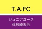 2019年度 DUO PARK FC(宮城県)ジュニアユース 練習会(毎週火・水)開催中!<小6・中1対象>