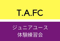 2019年度 T.A.FC (福島県)ジュニアユース体験練習会 1/9,18,26ほか開催!