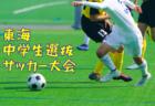 2018年度 東海中学選抜サッカー大会【静岡県トレセンU-14】参加メンバー掲載!U-13の情報お待ちしております!