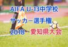 2018年度 サッカーカレンダー【東北】年間スケジュール一覧
