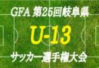 2018年度 GFA 第25回岐阜県U-13サッカー選手権大会  情報をお待ちしております!
