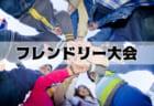 2018年度 第23回群馬県高等学校女子サッカー新人大会 前橋育英が優勝!結果速報!