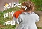 優勝は 愛知のFC DREAM 大山田チャレンジU-12 | 2019年度 第4回大山田チャレンジReirカップU-12 三重