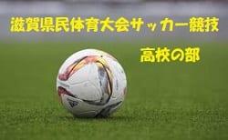 2018年度 滋賀県民体育大会 サッカー競技 高校の部(滋賀県)1/19結果速報!