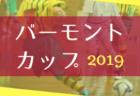 2018年度【山形】ダービースター杯・河北べにばなフットサル大会(U-12女子)最終結果!Famiya Ladiesが初優勝!
