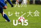 2018年度 九州トレセンリーグU-15 優勝は佐賀県!まだまだ情報お待ちしております!