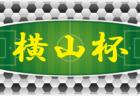 2019年度 ホワイトスター(群馬県)ジュニアユース選手募集のお知らせ!1/7.10他開催!