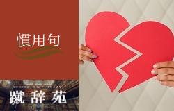 愛の無いパス【サッカー用語解説集】