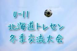 【北海道】2018年度北海道トレセンU-11冬季交流大会(8人制)優勝は北北海道!