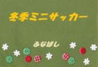 2018年度 和歌山県高等学校サッカー新人大会 初芝橋本が二連覇!