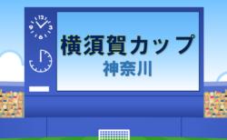 2018年度 第32回横須賀カップ招待少年サッカー大会 6年生大会(神奈川県) 優勝は横浜F・マリノスプライマリー追浜! 情報ありがとうございます!