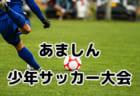 2018年度【鳥取県】第6回まるごうカップ 優勝は福米西SC!