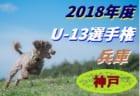 2018年度 第21回兵庫県中学生(U-13)サッカー選手権大会 神戸市予選 1/20結果速報!情報提供お待ちしています!